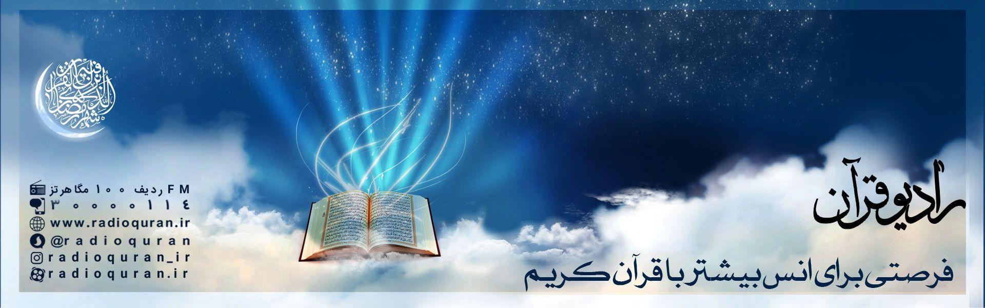 فرصتی برای انس با قرآن