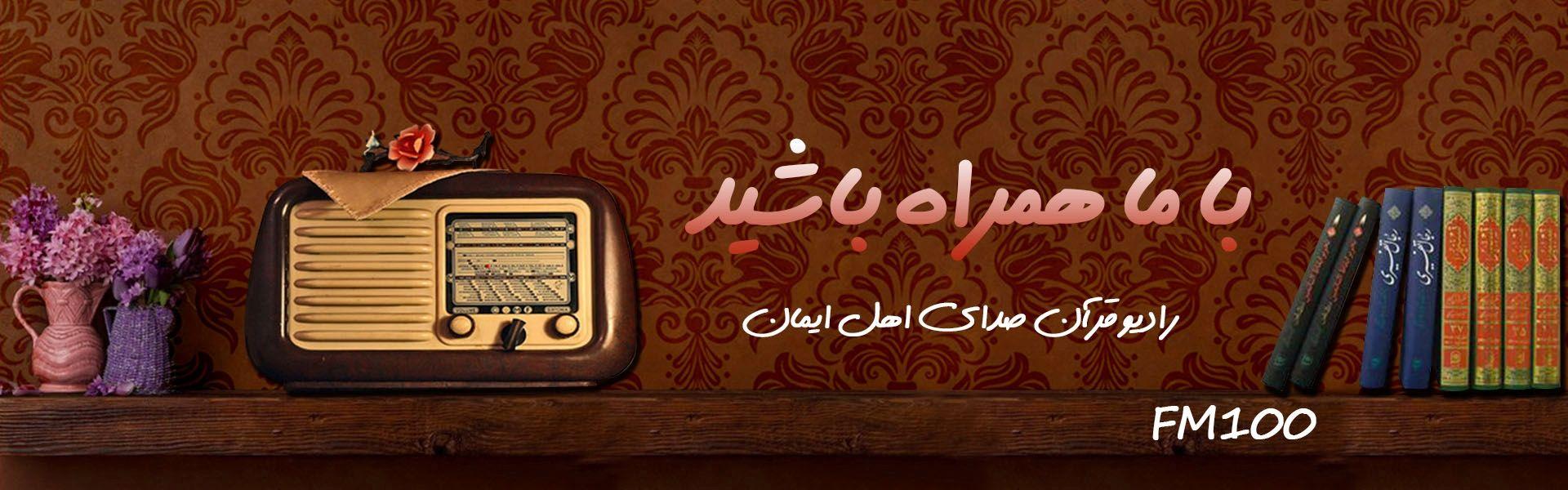 رادیو قرآن  fm100